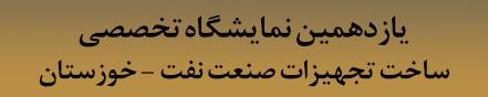 یازدهمین نمایشگاه تخصصی تجهیزات صنعت نفت و حفاری خوزستان