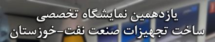 حضور مازی نور در یازدهمین نمایشگاه تخصصی تجهیزات صنعت نفت خوزستان