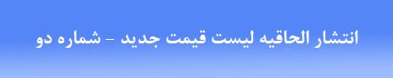 الحاقیه لیست قیمت جدید مازینور (شماره ۲)